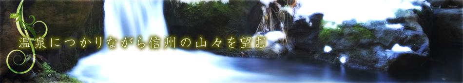 掛け流しの温泉